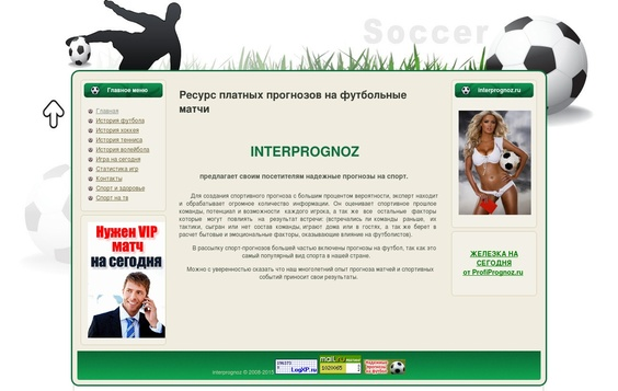 Interprognoz